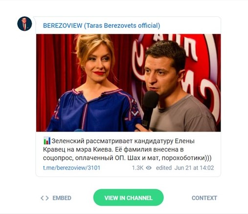 Зеленський розглядає кандидатуру Олени Кравець на мера Києва