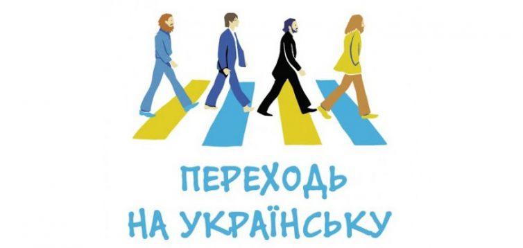 В Україні ще одна мережа харчування відмовилась від російськомовного меню