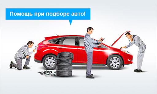 (Рус) Помощь в подборе авто