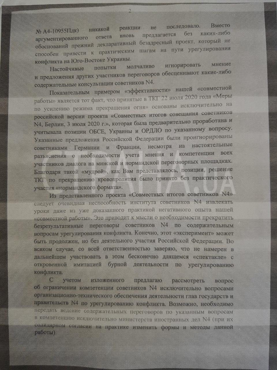Росія припиняє переговори з Єрмаком щодо Донбасу. Документ