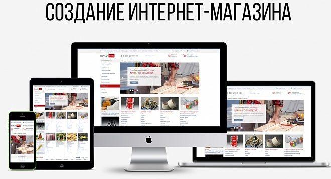 (Рус) Услуги заказа создания интернет-магазина
