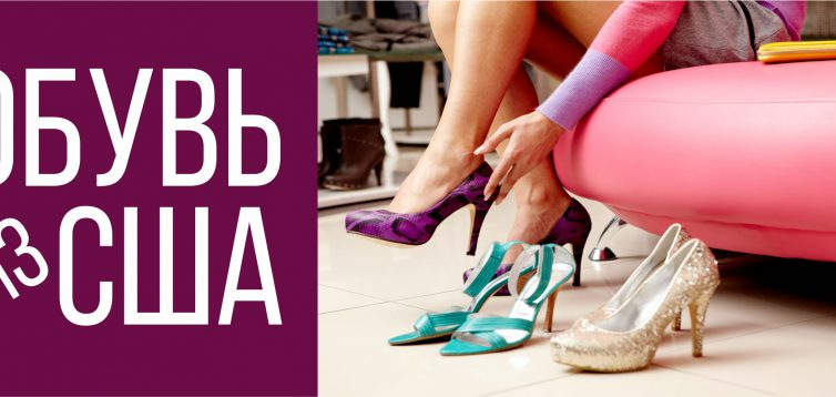 (Рус) Как выбрать обувь из США