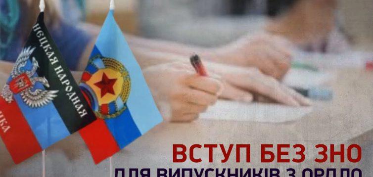 Рада підтримала законопроект про спрощену процедуру вступу для абітурієнтів з ОРДЛО