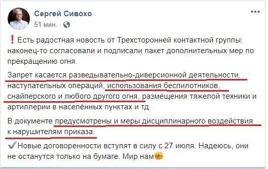 """Українських військових каратимуть за """"порушення тиші"""",- Донік про ТГК"""
