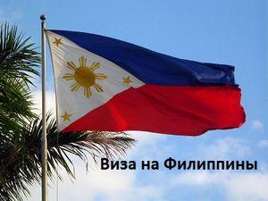 (Рус) Как получить визу на Филлипины