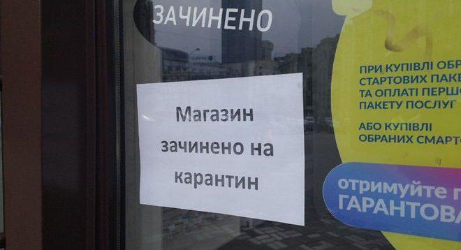 """Західні регіони України влаштували """"карантинний бунт"""""""
