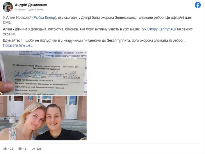 У Дніпрі охорона Зеленського побила дівчину