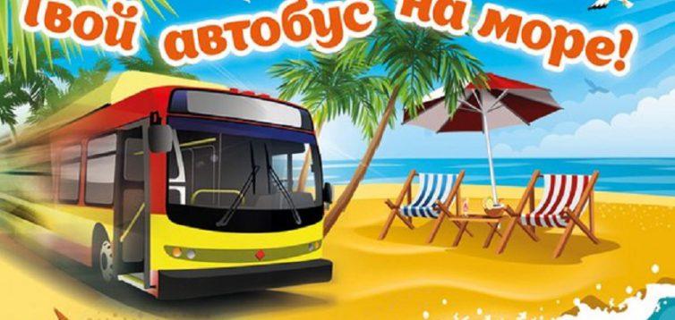 (Рус) Как комфортно добраться на Азовское море с Киева