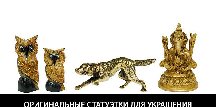 (Рус) Оригинальные и необычные статуэтки для украшения интерьера