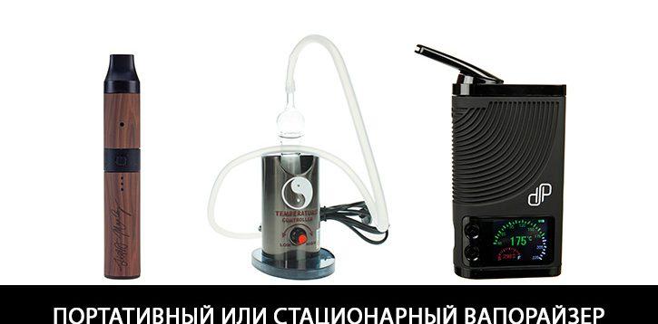 (Рус) Портативный или стационарный вапорайзер. Какой девайс выбрать