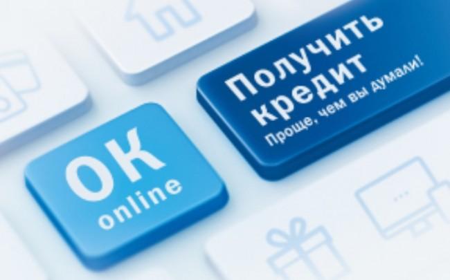 Как оформить кредит онлайн в Мистер Кеш