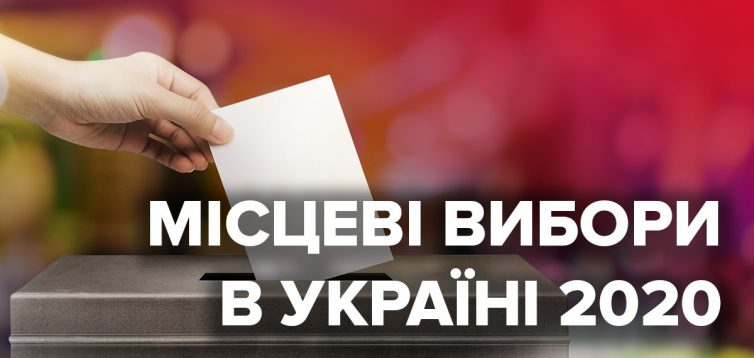 Оновлений рейтинг партій на місцеві вибори,- соцопитування