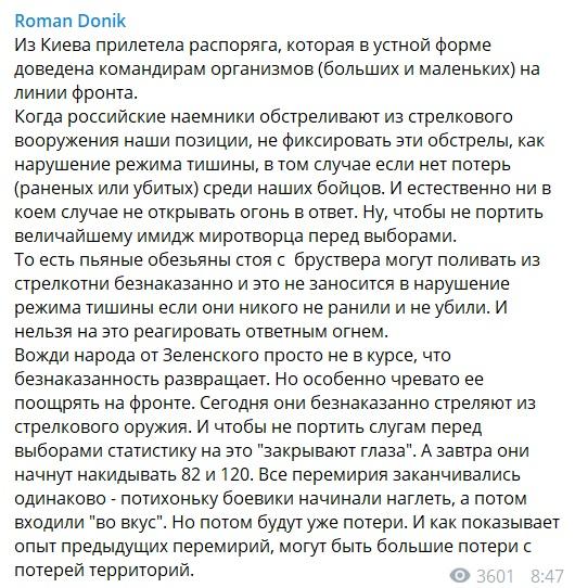 Донік: З Києва розпорядились не фіксувати обстріли, як порушення режиму тиші