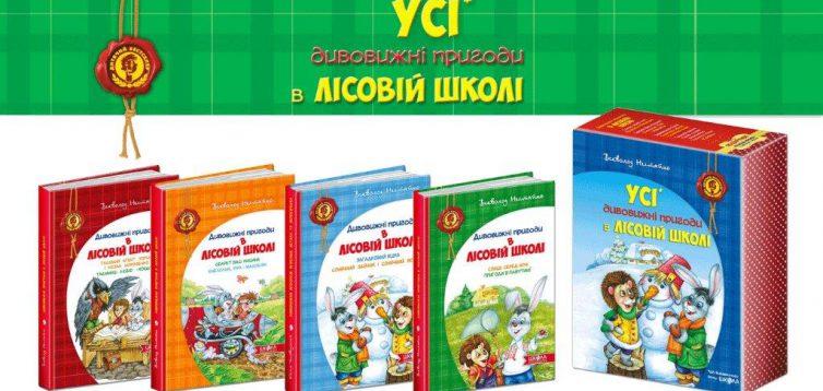 Купити колекцію книг Усі дивовижні пригоди в лісовій школі