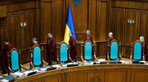 В КСУ відреагували на звинувачення у держзраді