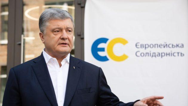 Порошенко дал рекомендации Зеленскому перед саммитом Украина-ЕС