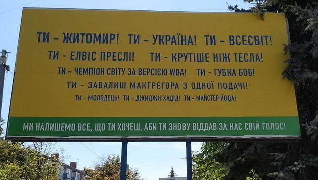 Житомирська поліція шукає замовників реклами з «тролінгом» президентської партії