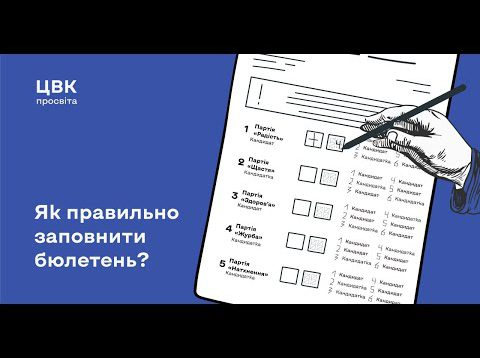 ЦВК пояснила, як правильно заповнювати бюлетень на місцевих виборах. ВІДЕО