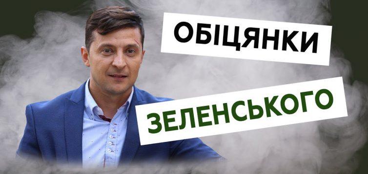 Зеленський виконав лише 8 обіцянок із 43, даних на минулорічному пресмарафоні