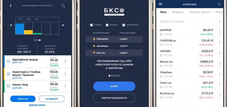(Рус) Приложения для инвесторов на Iphone и Android