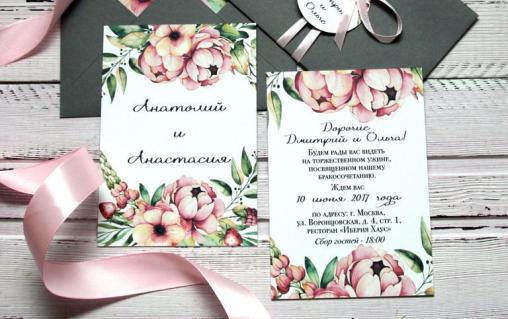 (Рус) Печать пригласительных на свадьбу