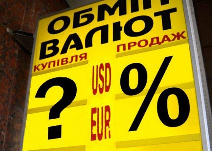 Де і як обміняти валюту в Тернополі