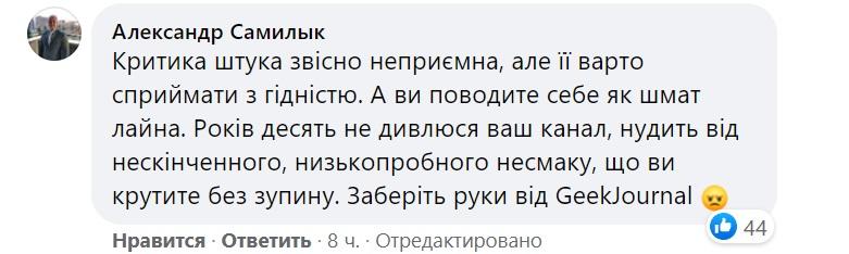1+1 жалобами заблокировал украинский YouTube-канал Geek Journal, который критиковал их «ватный-контент»