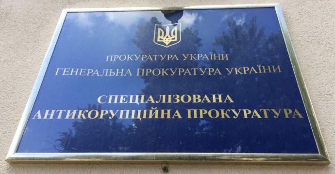 Спецкомісія приступила до розгляду кандидатів на посаду голови САП