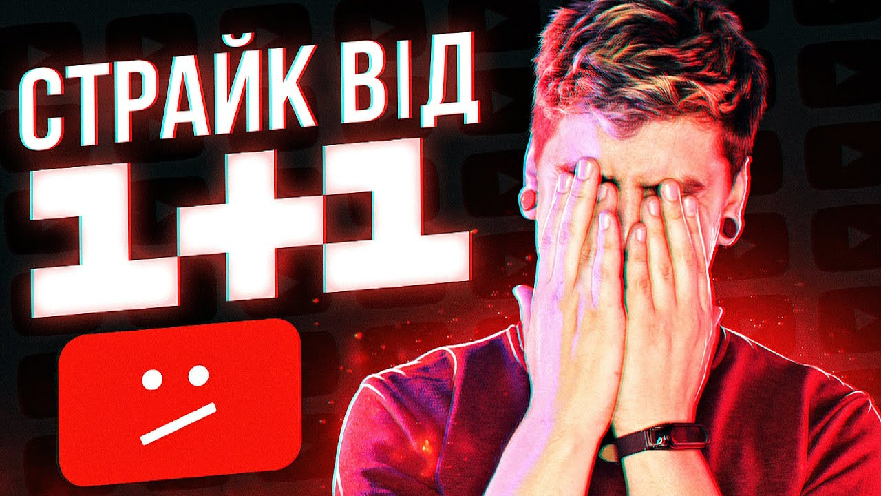 """1+1 скаргами заблокував український YouTube-канал Geek Journal, який критикував їх """"ватний-контент"""""""