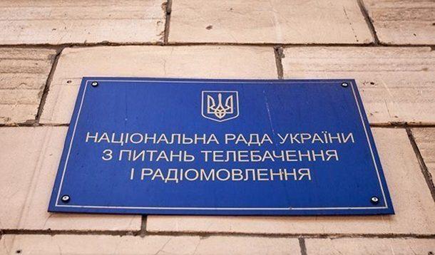 """У Нацраді заявили, що вже подали позов до суду, про позбавлення каналу """"НАШ"""" ліцензії"""