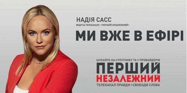 """Співробітники каналів Медведчука створюють свій проект на базі Львівського """"Першого незалежного"""""""