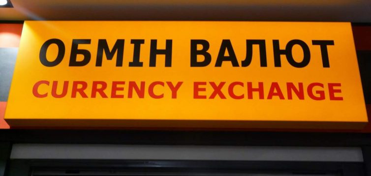 (Рус) Как выбрать обменник в Кропивницком