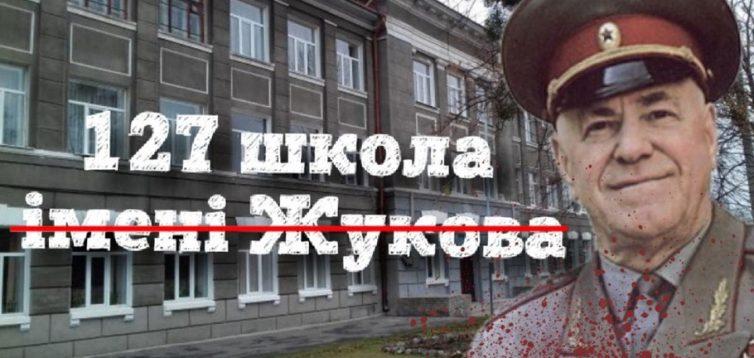 """""""Щоб ви здохли бандерлоги"""": у Харкові проректор вузу потрапив у скандал, захищаючи маршала Жукова"""