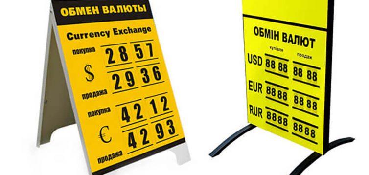 (Рус) Как выгодно обменять валюту в Харькове