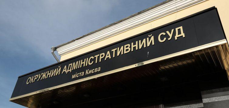 Рада може скоротити повноваження Окружного адміністративного суду Києва
