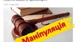 МАНІПУЛЯЦІЯ | Суд визнав антиконституційною вимогу носити маску у транспорті