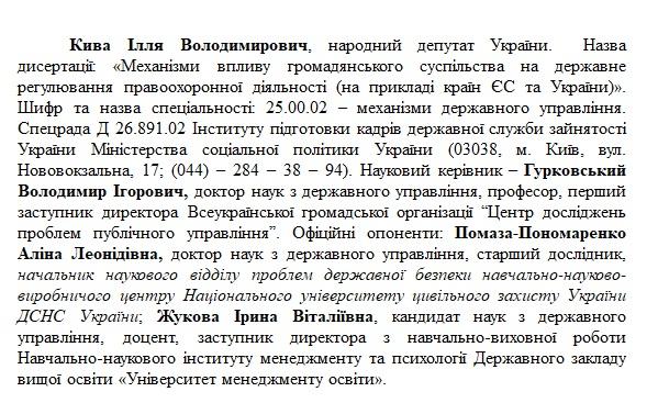 Нардеп Ілля Ківа має намір стати кандидатом наук