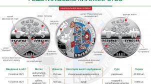 НБУ ввів в обіг дві нові монети