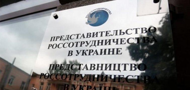 У Києві закриють офіс Росспівробітництва