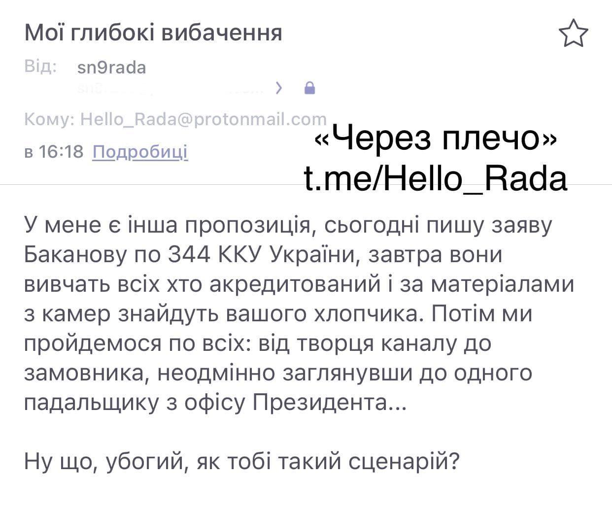 «Пройдемся по всех»: депутат от «Слуги народа» оскорбил журналистов и угрожает им Бакановым