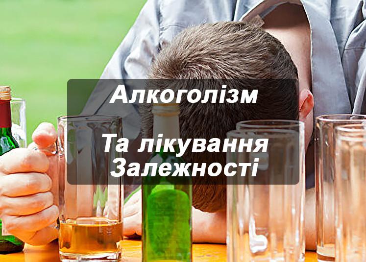 Лікування алкоголізму у Івано-Франківську