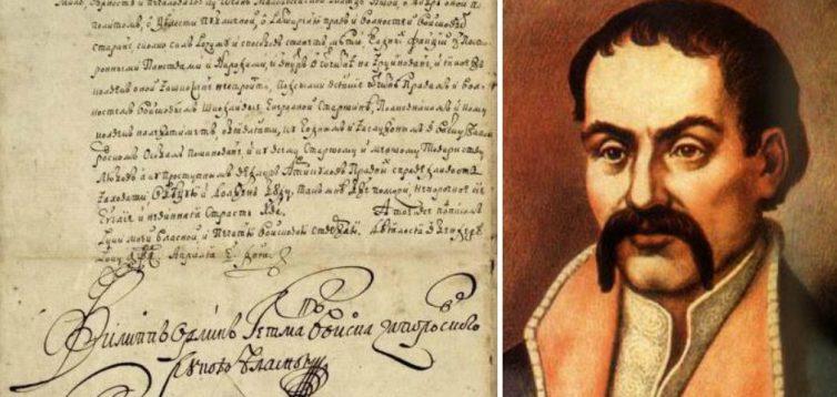 Стало відомо, коли в Україну привезуть оригінал Конституції Пилипа Орлика