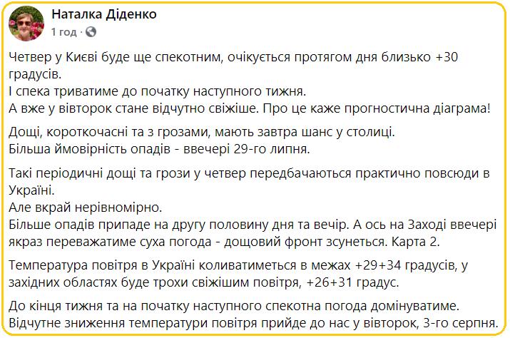 В Україні очікуються дощі з грозами
