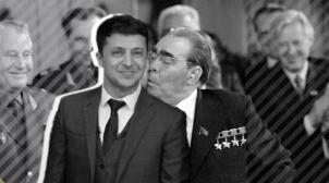 """Влада Зеленського перетворюється на """"совок"""""""