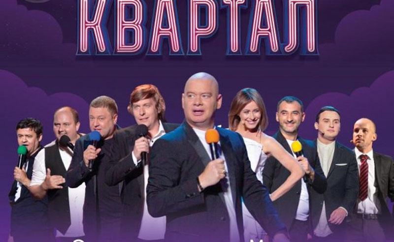"""Рекламу """"Кварталу-95"""" показують на кремлівському телеканалі """"Перший"""""""