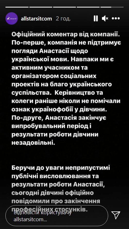 Айтишницу, которая назвала украинский язык «мерзким», уволили с работы