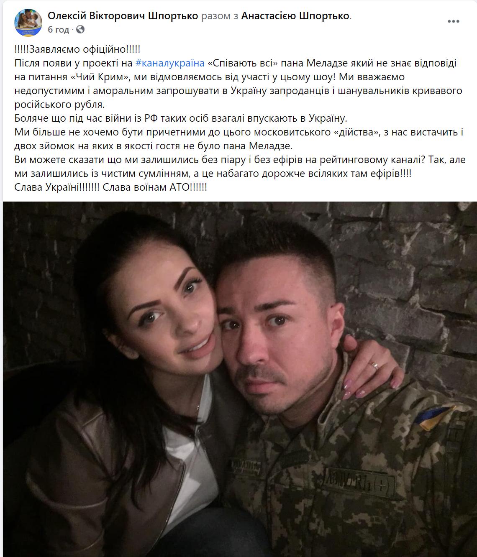Двоє солістів ЗСУ покинули телешоу через виступ Меладзе