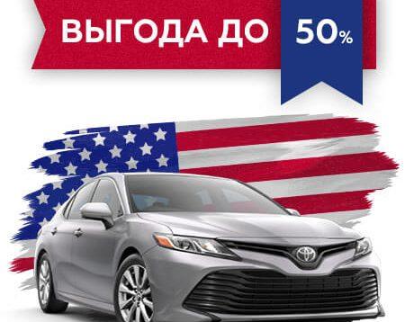 (Рус) Доставка авто из США в Украину от компании Taurus Group