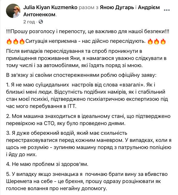 Підозрювана у справі Шеремета Кузьменко заявила, що її переслідують