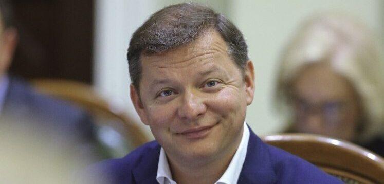 Ляшко став власником бізнесу, який лобіював, коли був депутатом